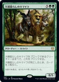 大樹揺らしのキマイラ/Treeshaker Chimera