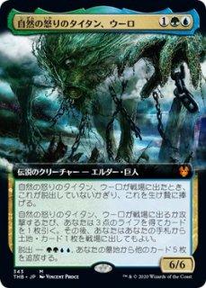 自然の怒りのタイタン、ウーロ/Uro, Titan of Nature's Wrath