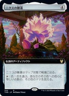 ニクスの睡蓮/Nyx Lotus