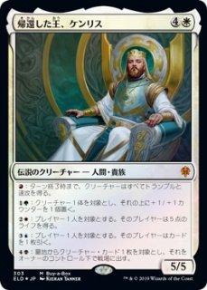 帰還した王、ケンリス/Kenrith, the Returned King