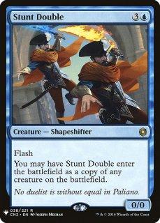 替え玉/Stunt Double