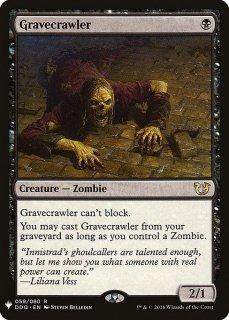 墓所這い/Gravecrawler