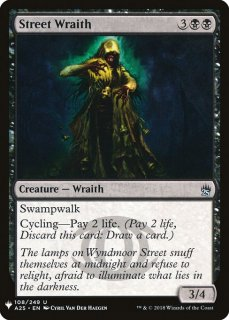 通りの悪霊/Street Wraith