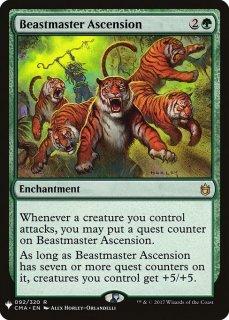 獣使いの昇天/Beastmaster Ascension