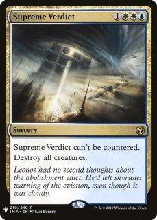 至高の評決/Supreme Verdict