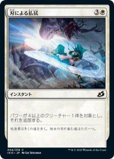 刃による払拭/Blade Banish