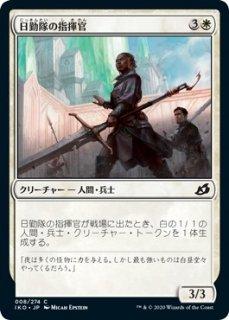 日勤隊の指揮官/Daysquad Marshal