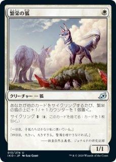 繁栄の狐/Flourishing Fox