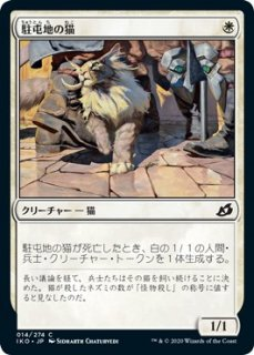 駐屯地の猫/Garrison Cat