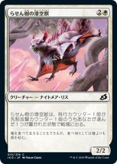 らせん樹の滑空獣/Helica Glider