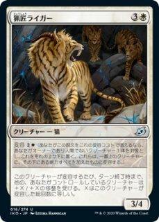 猟匠ライガー/Huntmaster Liger