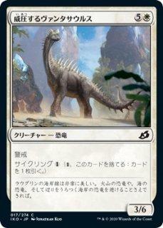 威圧するヴァンタサウルス/Imposing Vantasaur