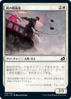 罠の戦術家/Snare Tactician
