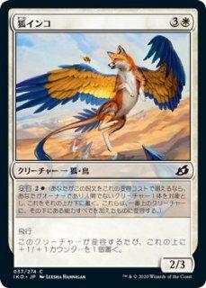 狐インコ/Vulpikeet
