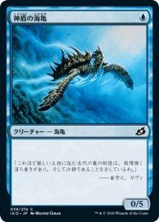 神盾の海亀/Aegis Turtle