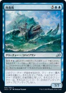 肉食島/Archipelagore
