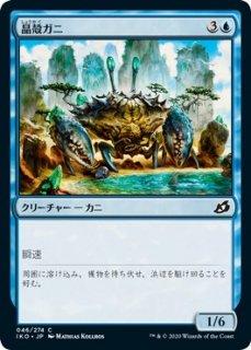 晶殻ガニ/Crystacean