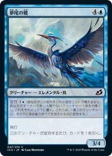 夢尾の鷺/Dreamtail Heron