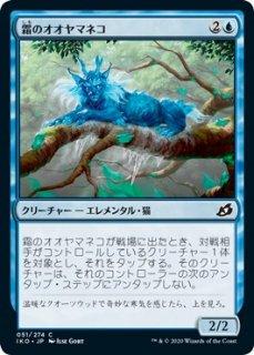 霜のオオヤマネコ/Frost Lynx