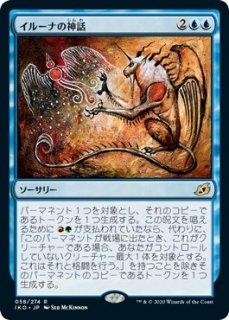イルーナの神話/Mythos of Illuna