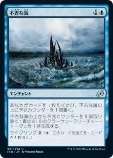 不吉な海/Ominous Seas