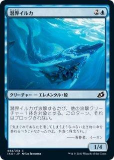 潜界イルカ/Phase Dolphin