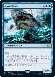 大食の巨大鮫/Voracious Greatshark