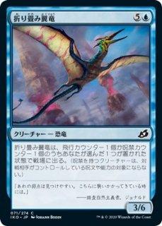 折り畳み翼竜/Wingfold Pteron