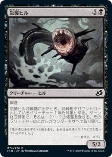 急襲ヒル/Blitz Leech