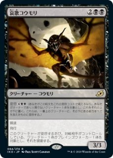 哀歌コウモリ/Dirge Bat