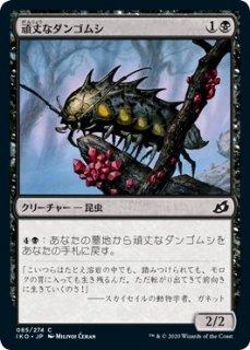 頑丈なダンゴムシ/Durable Coilbug