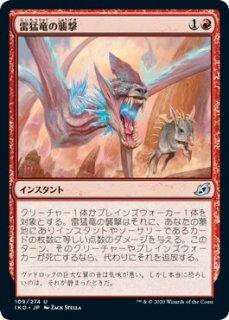 雷猛竜の襲撃/Blitz of the Thunder-Raptor