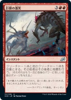 巨獣の激突/Clash of Titans