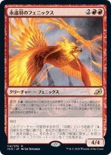 永遠羽のフェニックス/Everquill Phoenix