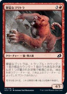 獰猛なゴリトラ/Ferocious Tigorilla