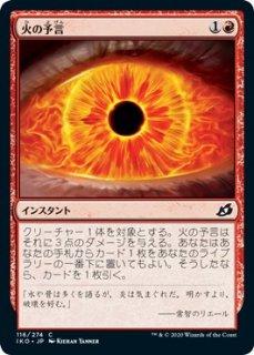 火の予言/Fire Prophecy