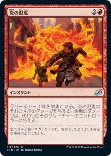 炎の氾濫/Flame Spill