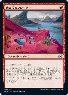 踏み穴のクレーター/Footfall Crater