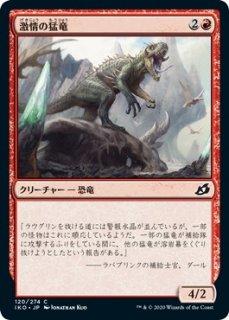 激情の猛竜/Frenzied Raptor