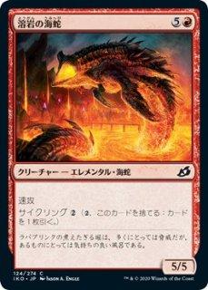 溶岩の海蛇/Lava Serpent