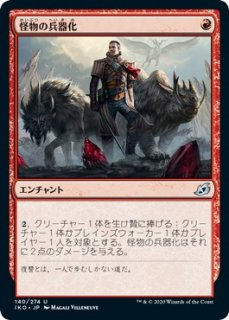 怪物の兵器化/Weaponize the Monsters