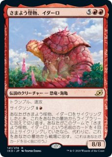 さまよう怪物、イダーロ/Yidaro, Wandering Monster