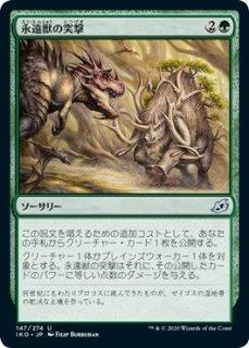 永遠獣の突撃/Charge of the Forever-Beast