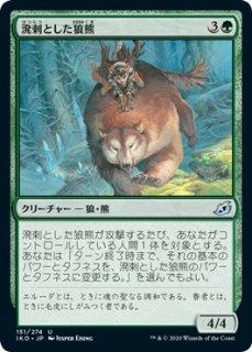溌剌とした狼熊/Exuberant Wolfbear