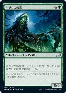 キヅタの精霊/Ivy Elemental
