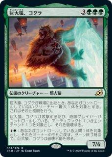 巨大猿、コグラ/Kogla, the Titan Ape
