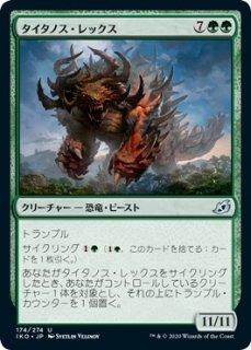 タイタノス・レックス/Titanoth Rex