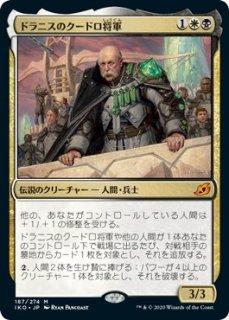 ドラニスのクードロ将軍/General Kudro of Drannith