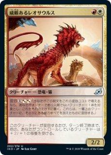 威厳あるレオサウルス/Regal Leosaur