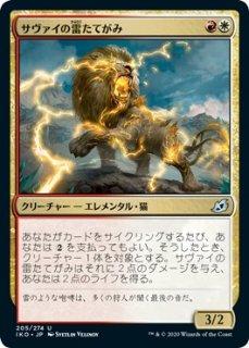 サヴァイの雷たてがみ/Savai Thundermane